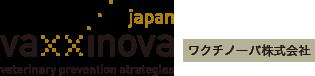 ワクチノーバ株式会社